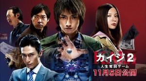 Kaiji 2 - movie