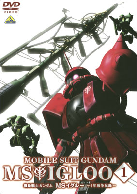 Gundam MS IGLOO