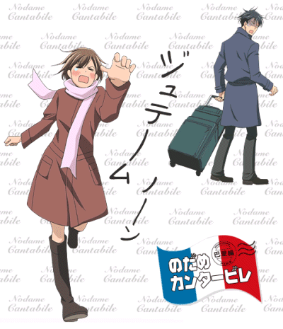 Nodame Cantabile - Paris-Hen